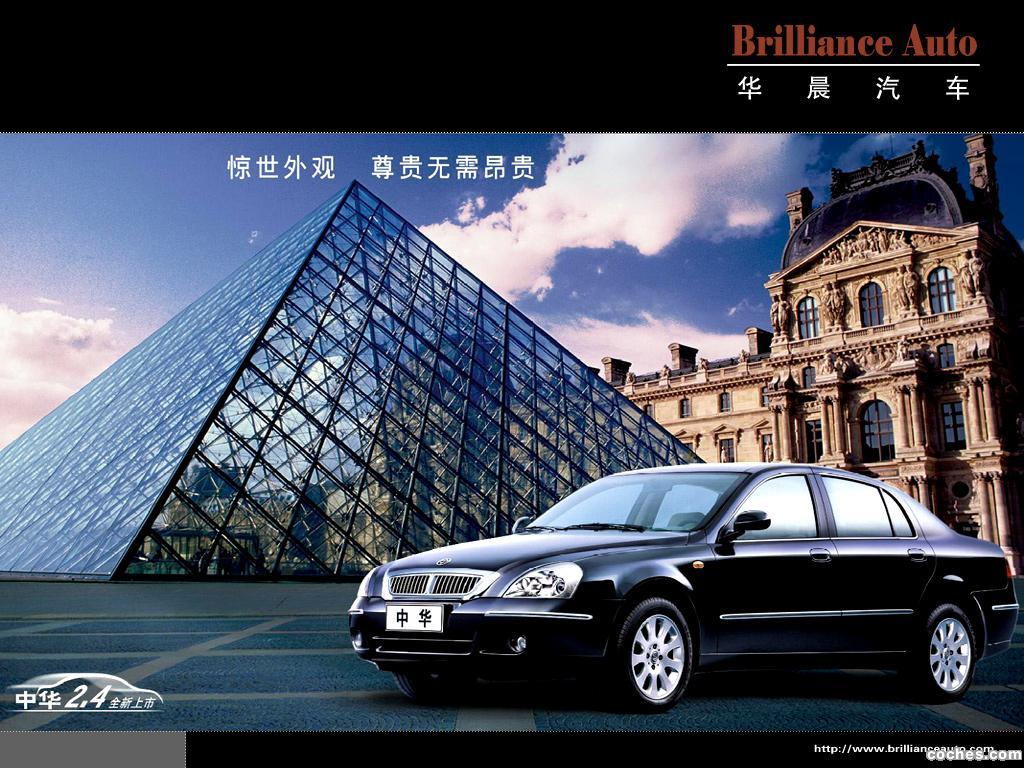 Foto 3 de Brilliance BS6 Zhonghua China 2005