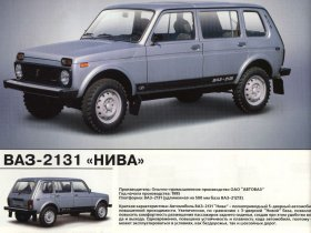 Ver foto 7 de Lada Niva 1994