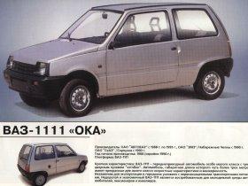 Ver foto 1 de Lada Oka 1990
