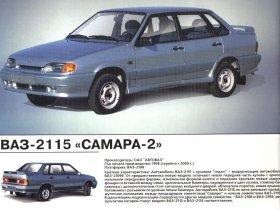 Ver foto 3 de Lada Samara 2 1997